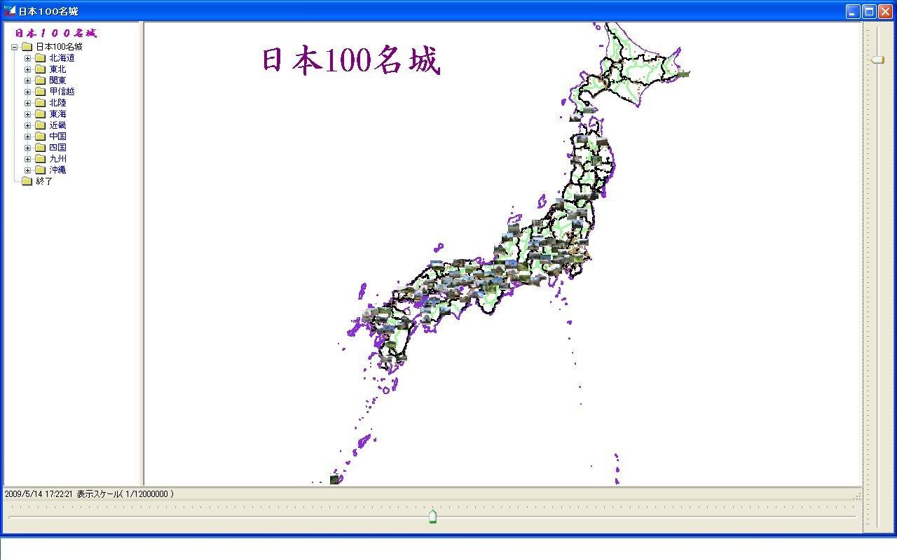 myExp地図情報システム「全国版 ... : 日本の地図 : 日本